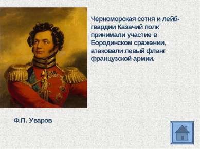 Черноморская сотня и лейб- гвардии Казачий полк принимали участие в Бородинск...