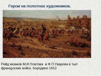 Герои на полотнах художников. Рейд казаков М.И.Платова и Ф.П.Уварова в тыл фр...