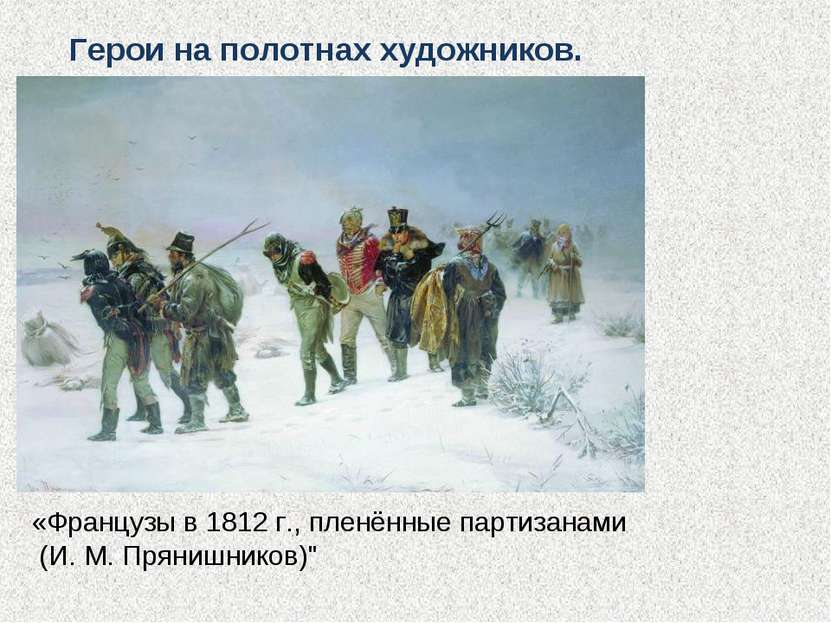 Герои на полотнах художников. «Французы в 1812 г., пленённые партизанами (И. ...