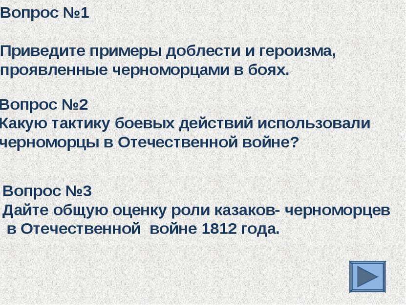 Вопрос №1 Приведите примеры доблести и героизма, проявленные черноморцами в б...