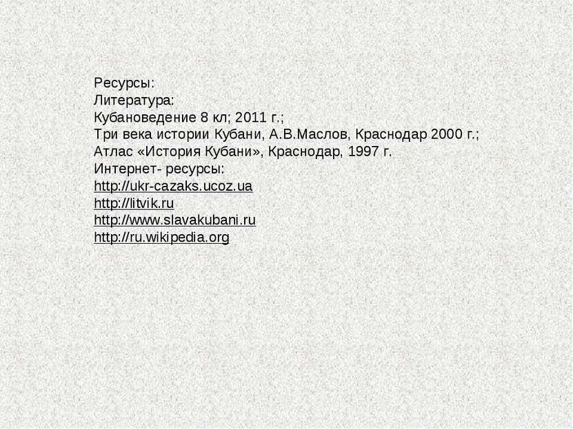 Ресурсы: Литература: Кубановедение 8 кл; 2011 г.; Три века истории Кубани, А....
