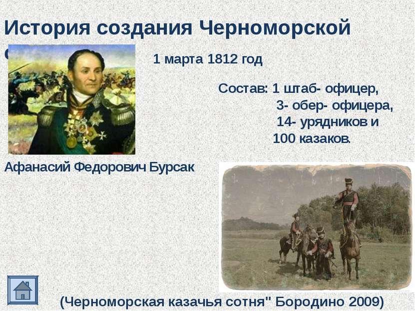 История создания Черноморской сотни. 1 марта 1812 год Состав: 1 штаб- офицер,...