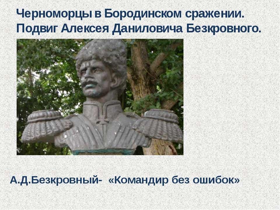 Черноморцы в Бородинском сражении. Подвиг Алексея Даниловича Безкровного. А.Д...