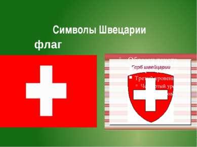 Символы Швецарии флаг