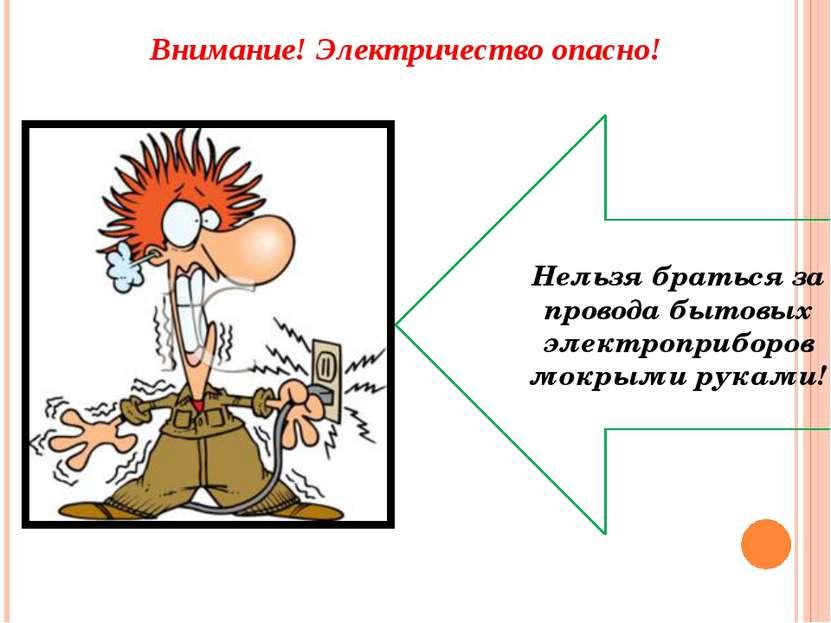 Нельзя браться за провода бытовых электроприборов мокрыми руками! Внимание! Э...