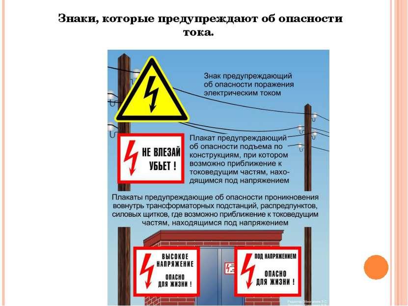 Знаки, которые предупреждают об опасности тока.