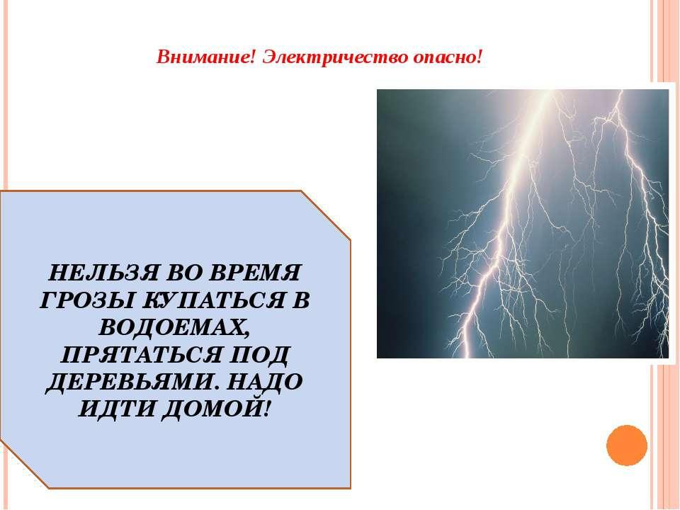 Внимание! Электричество опасно! НЕЛЬЗЯ ВО ВРЕМЯ ГРОЗЫ КУПАТЬСЯ В ВОДОЕМАХ, ПР...