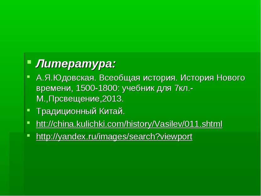 Литература: А.Я.Юдовская. Всеобщая история. История Нового времени, 1500-1800...
