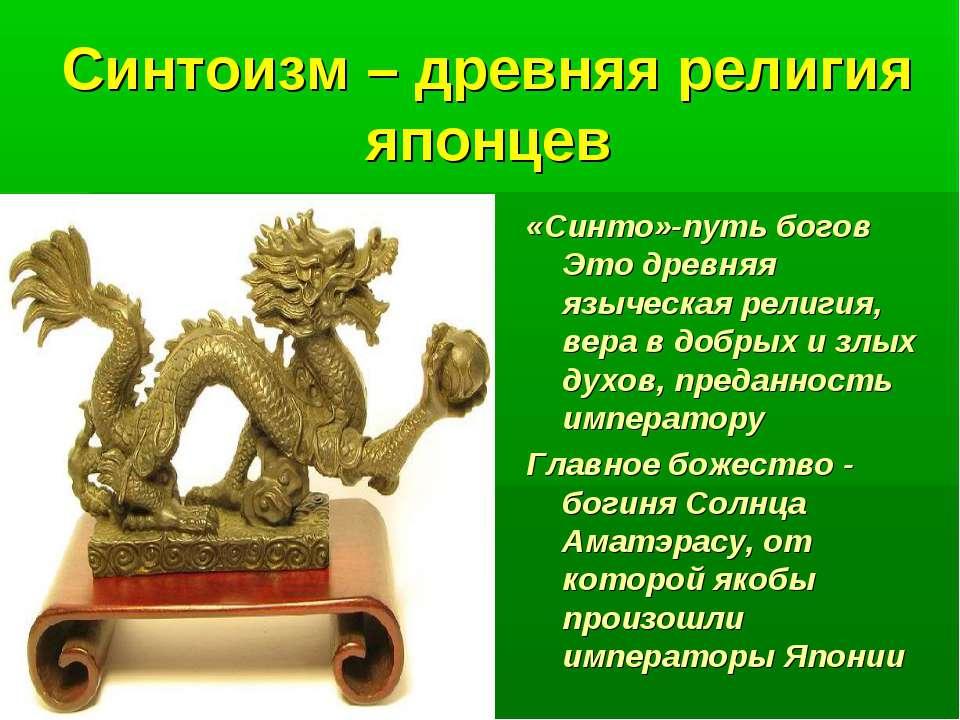 Синтоизм – древняя религия японцев «Синто»-путь богов Это древняя языческая р...