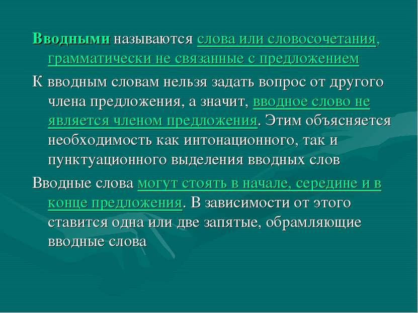 Вводными называются слова или словосочетания, грамматически не связанные с пр...