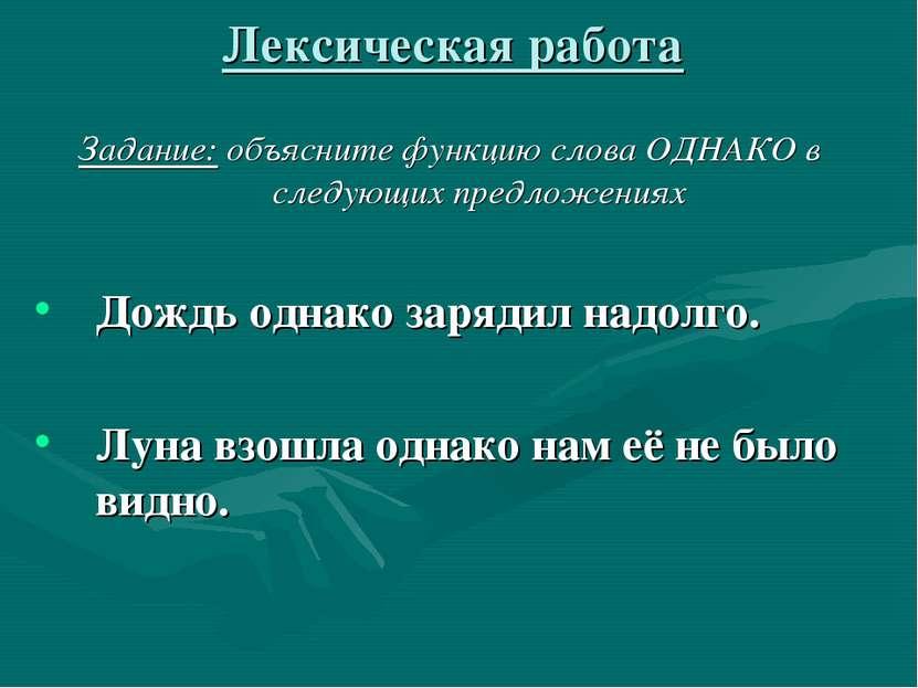 Лексическая работа Задание: объясните функцию слова ОДНАКО в следующих предло...