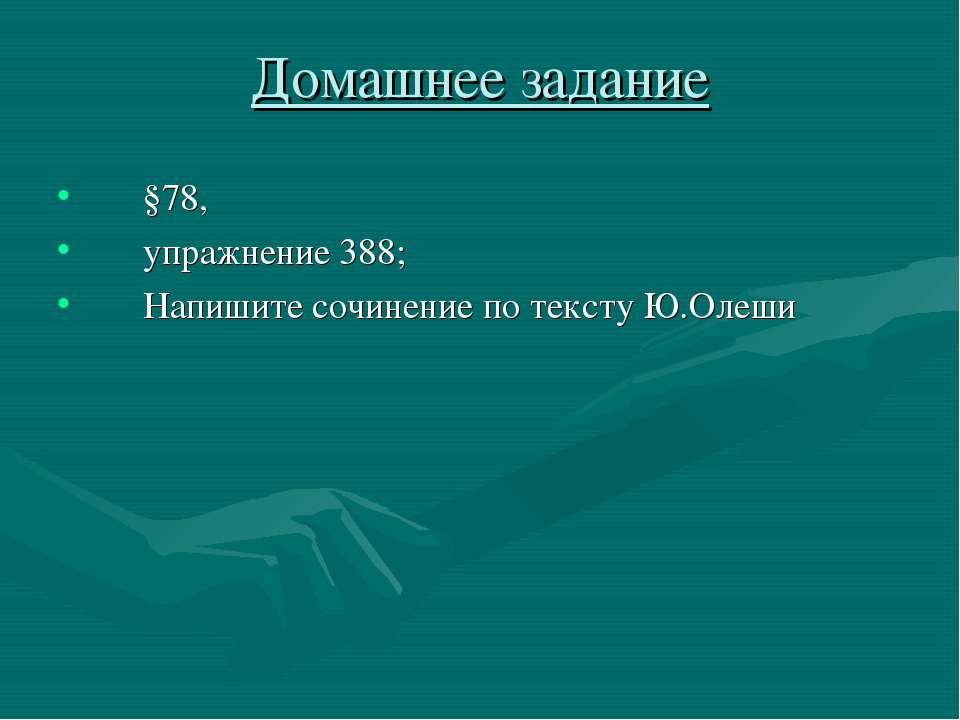 Домашнее задание §78, упражнение 388; Напишите сочинение по тексту Ю.Олеши