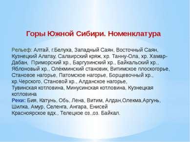 Горы Южной Сибири. Номенклатура Рельеф: Алтай, г.Белуха, Западный Саян, Восто...