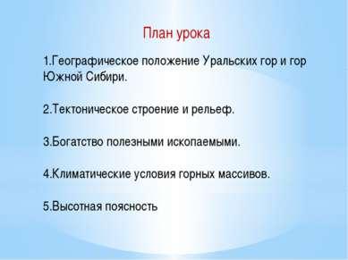 План урока 1.Географическое положение Уральских гор и гор Южной Сибири. 2.Тек...