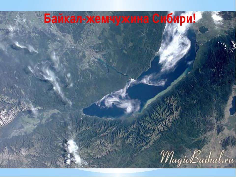 Байкал-жемчужина Сибири!
