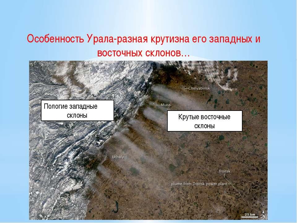 Особенность Урала-разная крутизна его западных и восточных склонов… Пологие з...
