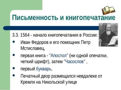 Письменность и книгопечатание 3.3. 1564 - начало книгопечатания в России: Ива...