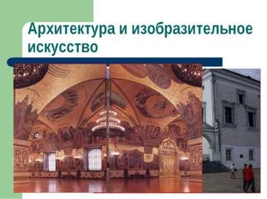 Архитектура и изобразительное искусство