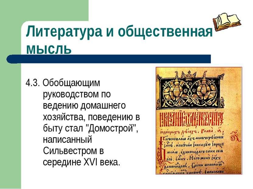 Литература и общественная мысль 4.3. Обобщающим руководством по ведению домаш...