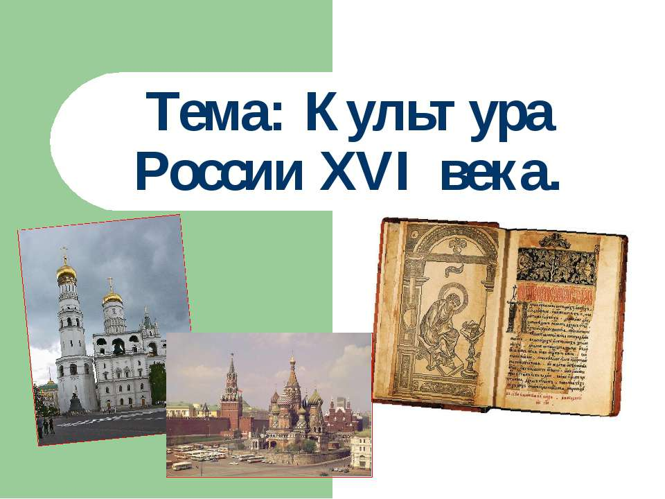 Тема: Культура России XVI века.