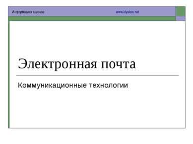Электронная почта Коммуникационные технологии Информатика в школе www.klyaksa...