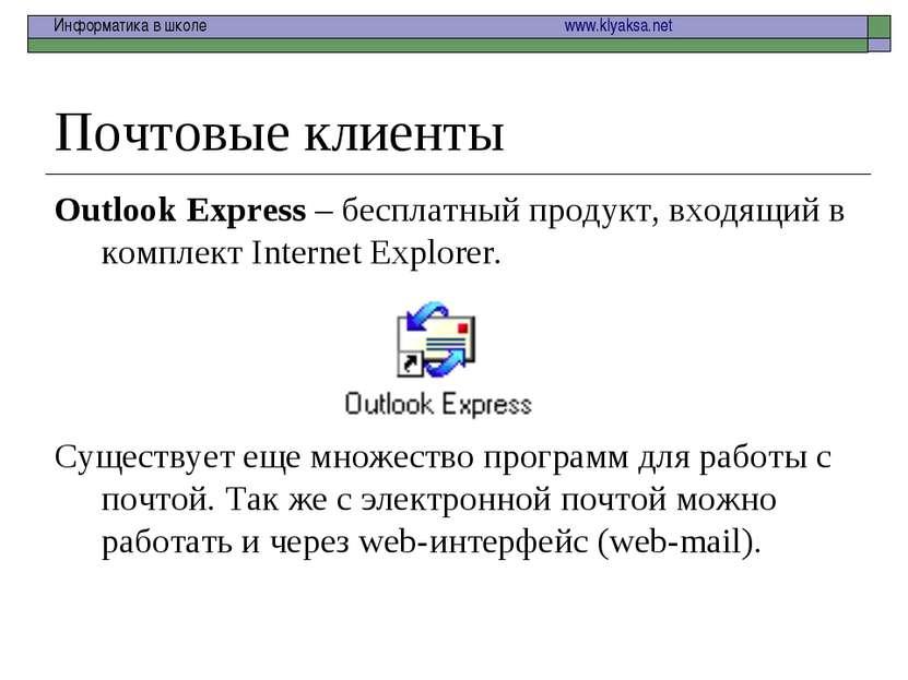 Почтовые клиенты Outlook Express – бесплатный продукт, входящий в комплект In...