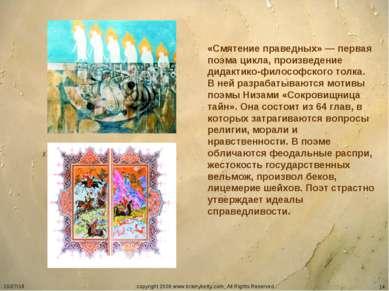 * copyright 2006 www.brainybetty.com; All Rights Reserved. * «Смятение правед...