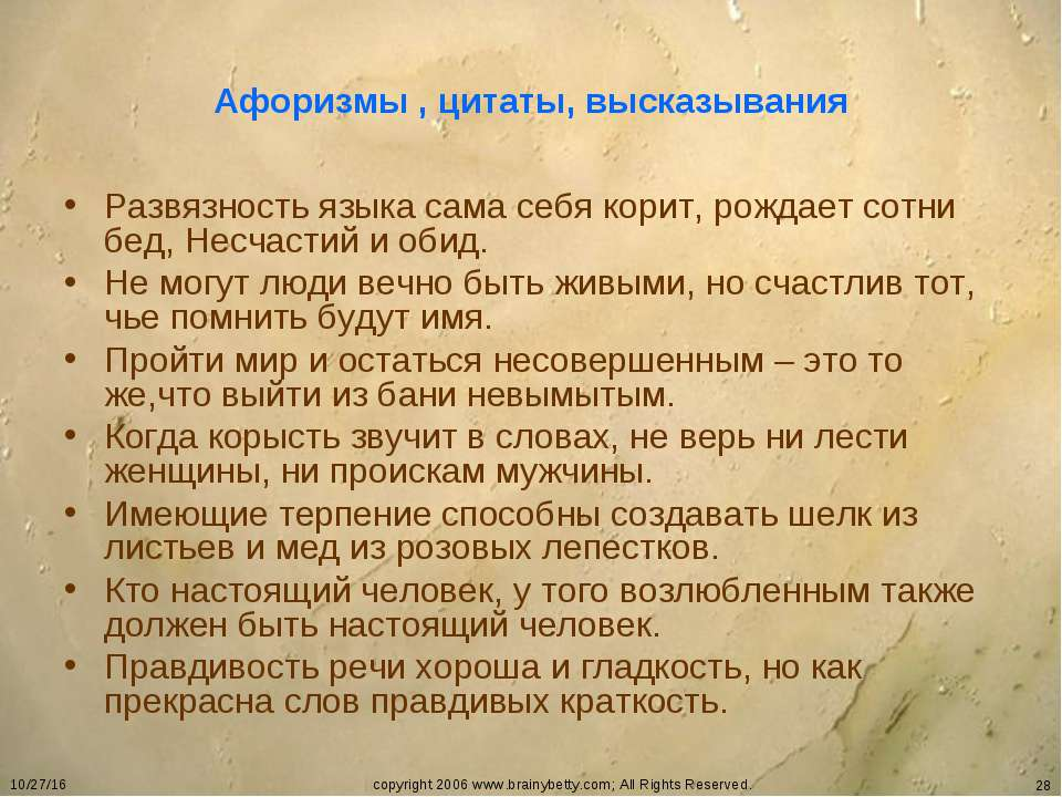 * copyright 2006 www.brainybetty.com; All Rights Reserved. * Афоризмы , цитат...
