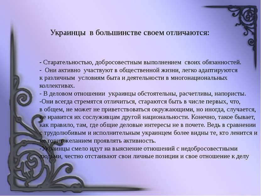 Украинцы вбольшинствесвоемотличаются: - Старательностью, добросовестным в...