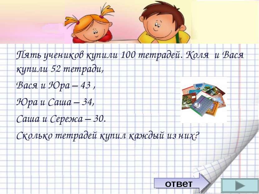 Пять учеников купили 100 тетрадей. Коля и Вася купили 52 тетради, Вася и Юра ...
