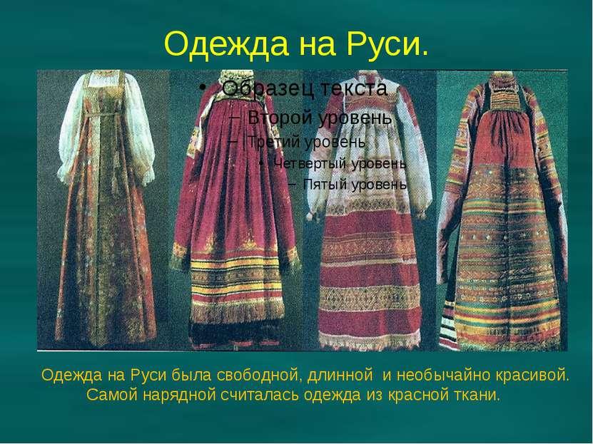 Одежда на Руси. Одежда на Руси была свободной, длинной и необычайно красивой....