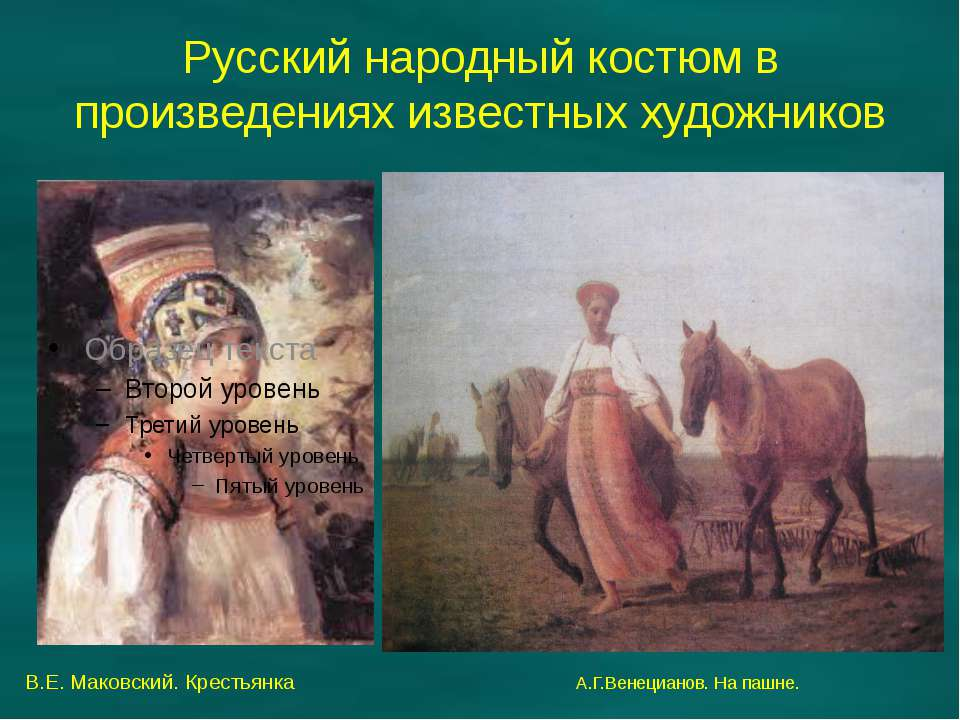 Русский народный костюм в произведениях известных художников В.Е. Маковский. ...