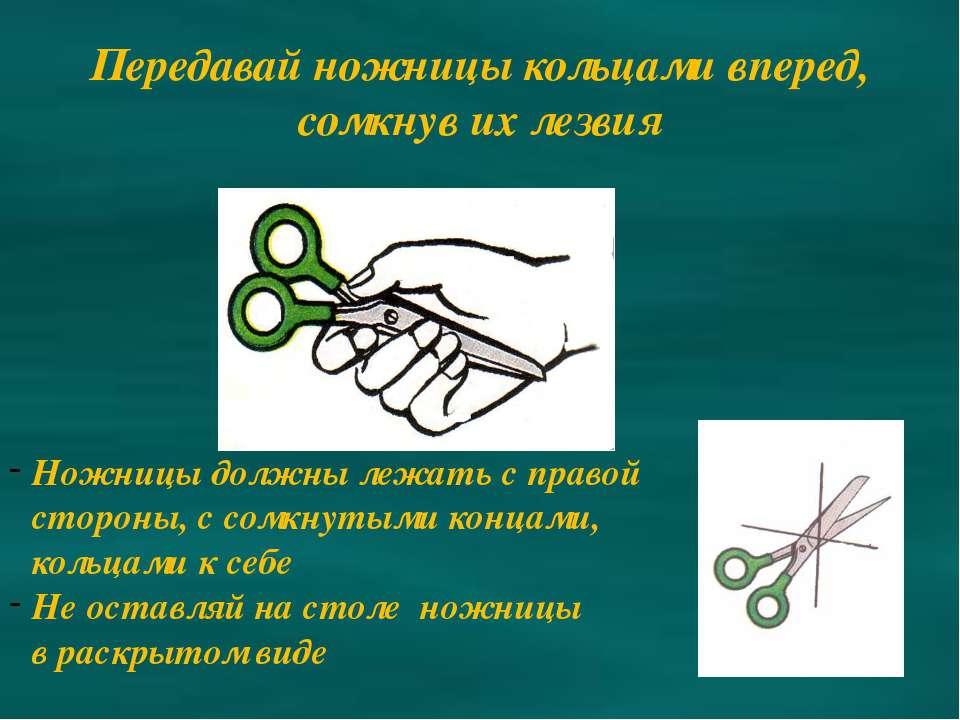 Передавай ножницы кольцами вперед, сомкнув их лезвия Ножницы должны лежать с ...