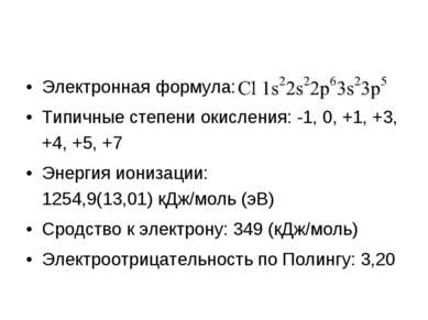 Электронная формула: Типичные степени окисления: -1, 0, +1, +3, +4, +5, +7 Эн...