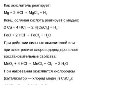 Как окислитель реагирует: Mg + 2 HCl → MgCl2+ H2↑ Конц.соляная кислотареаг...