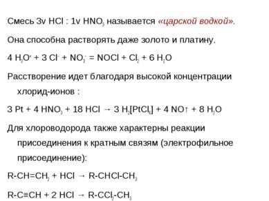 Смесь 3v HCl : 1v HNO3 называется «царской водкой». Она способна растворять д...