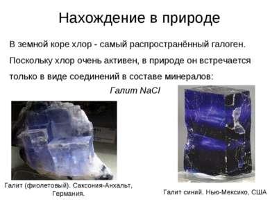 Нахождение в природе В земной коре хлор - самый распространённый галоген. Пос...