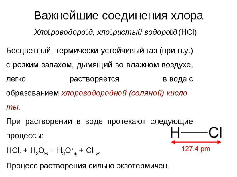 Важнейшие соединения хлора Хло роводоро д, хло ристый водоро д (HCl) Бесцвет...