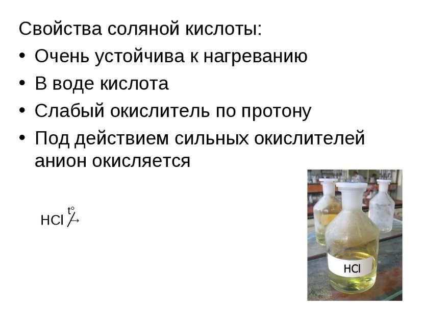 Свойства соляной кислоты: Очень устойчива к нагреванию В воде кислота Слабый ...