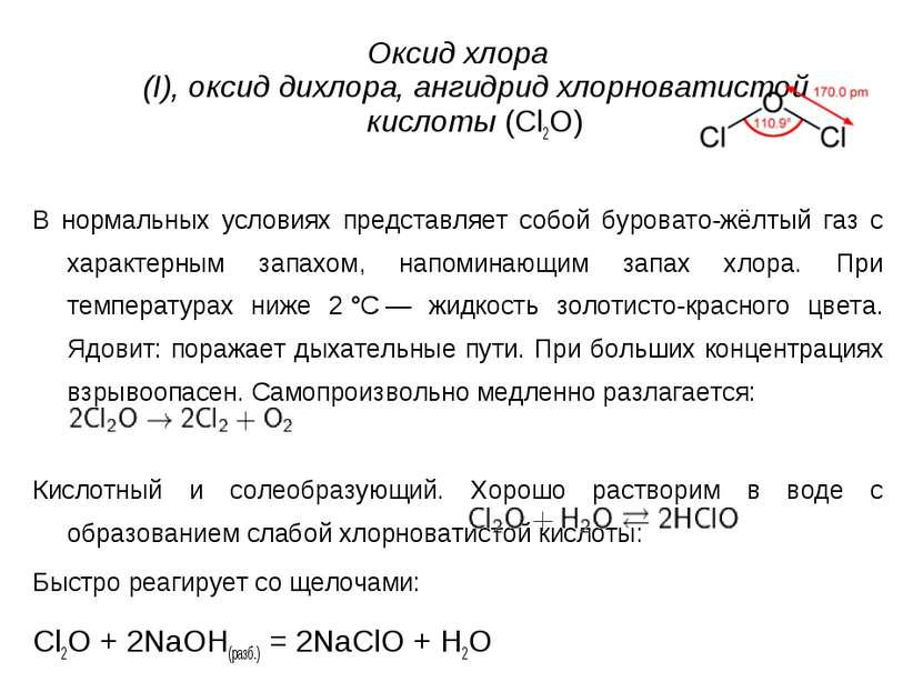 Оксид хлора (I),оксиддихлора,ангидридхлорноватистой кислоты(Cl2O) В норм...