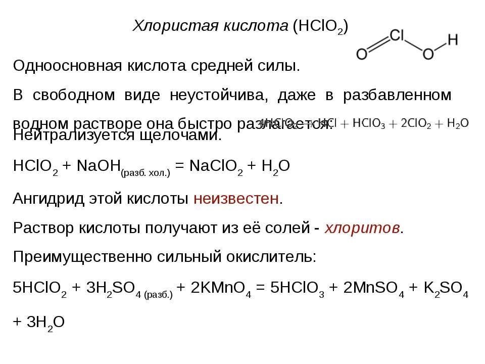 Хлористая кислота(HClO2) Одноосновная кислота средней силы. В свободном виде...