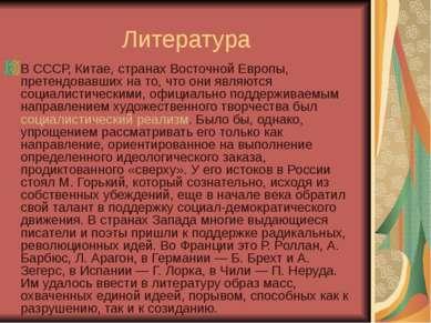 Литература В СССР, Китае, странах Восточной Европы, претендовавших на то, что...
