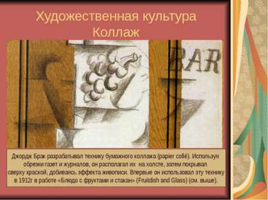 Художественная культура Коллаж Джордж Брак разрабатывал технику бумажного кол...