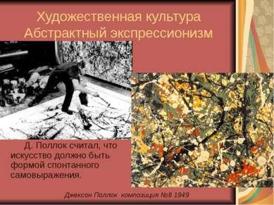 Художественная культура Абстрактный экспрессионизм Д. Поллок считал, что иску...