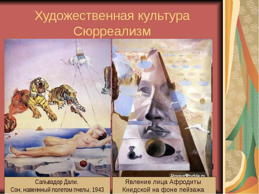 Художественная культура Сюрреализм Основное понятие сюрреализма, сюрреальност...