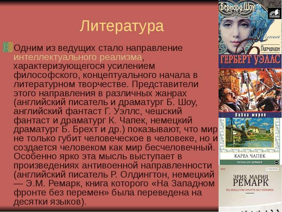 Литература Одним из ведущих стало направление интеллектуального реализма, хар...