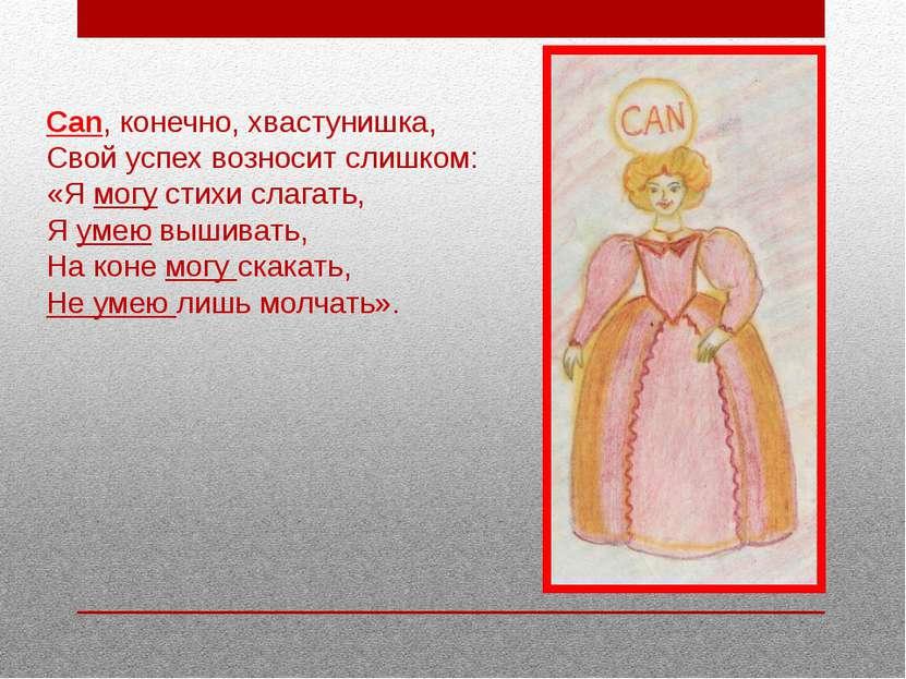 Can, конечно, хвастунишка, Свой успех возносит слишком: «Я могу стихи слагать...