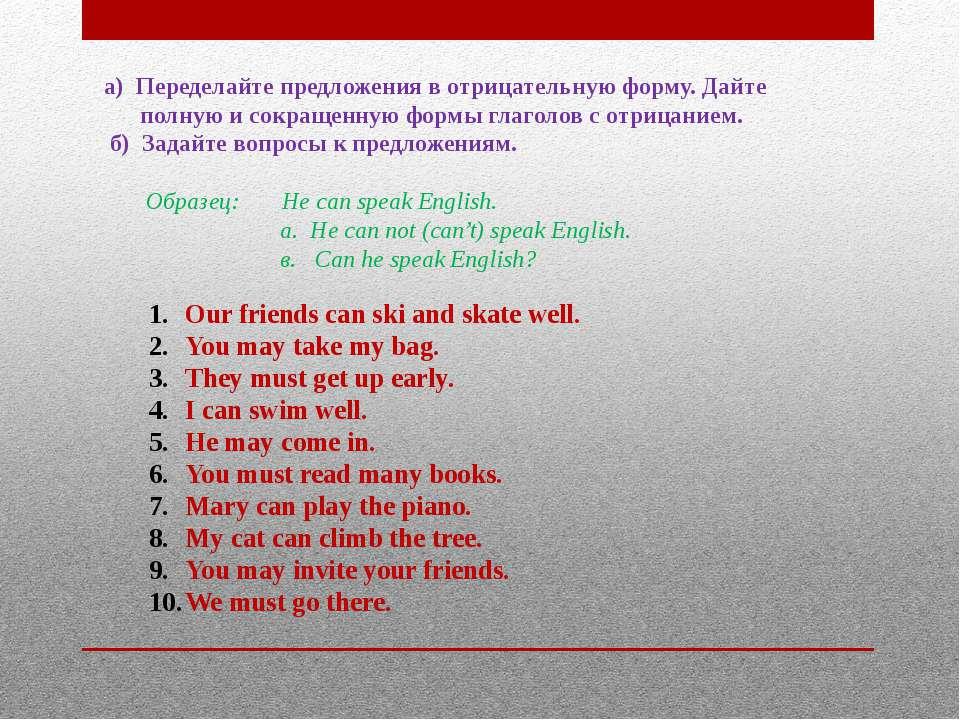 а) Переделайте предложения в отрицательную форму. Дайте полную и сокращенную ...