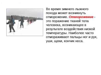Отморожение Во время зимнего лыжного похода может возникнуть отморожение. Отм...