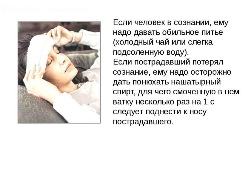 Первая помощь Если человек в сознании, ему надо давать обильное питье (холодн...